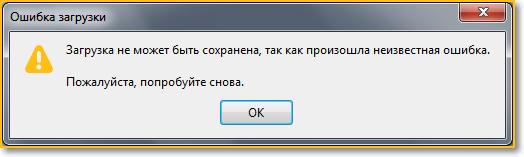 Ошибка  загрузки файла в Firefox