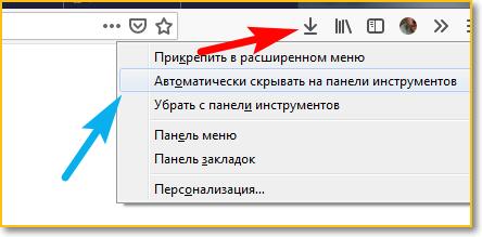 Включить иконку менеджера загрузки в Firefox